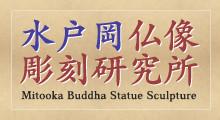 水戸岡仏像彫刻研究所
